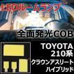 COB LEDルームランプ TOYOTA トヨタ 210系クラウンアスリート ハイブリッド AWS210 [2013.1-] 4点セット