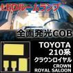 COB LEDルームランプ TOYOTA トヨタ 210系クラウンロイヤル /CROWN ROYAL SALOON GRS21# [2012.12-] 4点セット