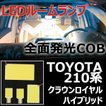 COB LEDルームランプ TOYOTA トヨタ 210系クラウンロイヤル ハイブリッド AWS210 [2013.1-] 4点セット
