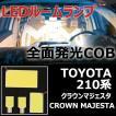 COB LEDルームランプ TOYOTA トヨタ 210系クラウンマジェスタ /CROWN MAJESTA URS20#/UZS20#  [2010.12-] 4点セット