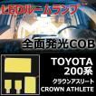 COB LEDルームランプ TOYOTA トヨタ 200系クラウンアスリート /CROWN ATHLETE GRS200/GWS20# [2008.2-2012.12] 4点セット