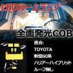 トヨタ 新型60系 ハリアー ハイブリッド ルーフ無し COB面発光  LEDルームランプセット ハイパワー 送料無料