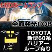 トヨタ 新型60系 ハリアー ルーフ有り COB面発光  LEDルームランプセット ZSU60W 高輝度 1年保証