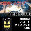ホンダ アコード ハイブリッド CR6 LEDルームランプセット COB面発光 8500K 送料無料