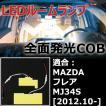 LEDルームランプセット マツダ フレア MJ34S H24.10〜  COB面発光 ホワイト 2点セット