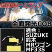 LEDルームランプ SUZUKI 鈴木 MRワゴン MF33S COB面発光 2点セット ホワイト 1年保証