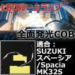 LEDルームランプ SUZUKI 鈴木 スペーシア SPACIA MK32SCOB面発光 超美光 2点セット 送料無料