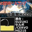 LEDルームランプ SUZUKI 鈴木 セルボ /CERVO HG21S COB面発光 超美光 1点セット 1年保証