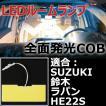 LEDルームランプ スズキ ラパン HE22S [2008.11-] 1点セット COB面発光 送料無料