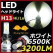 LED ヘッドライト H13(9008) 圧倒的の白さ 3200ルーメン  CREE製 12V対応 送料無料