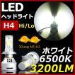 【セール!】 LEDヘッドライト H4 Hi/Lo切替 CREE製チップ搭載 ホワイト 究極の輝き 送料無料