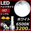 LEDヘッドライト H7 CREE製チップ搭載 究極の輝き 3200LM  6500K 12V対応 送料無料