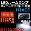 SMD LEDルームランプセット TOYOTA トヨタ HIACE  ハイエース200系 GL専用 赤基板