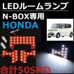 SMD LEDルームランプセット ホンダ HONDA N-BOX専用 赤基板 送料無料