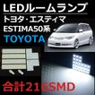 トヨタ TOYOTA エスティマ  ESTIMA 50系 SMD LEDルームランプセット 白基板