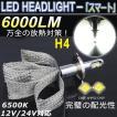 LEDヘッドライト H4 hi/lo 車検対応 CREE 驚異の明るさ CREE高輝度チップ搭載 6000LM 12V/24V車対応 18ヶ月保証