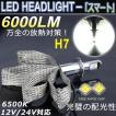 LEDフォグランプ ヘッドライト H11 HB4 H16 H8 H9 H7 H4 完全防水 超明るい 車検対応 6000LM 12V/24V 国産車・輸入車対応 18ヶ月保証