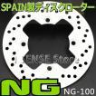 NG ブレーキディスクローター 100 KAWASAKI(カワサキ) ZX6R/ 600NINJA/ZX6R636NINJA/ER 6F/ER 6N 650 NON ABS/NINJA650R/ZX 9R NINJA/リア