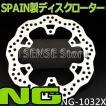 NG ブレーキディスクローター 1032X YAMAHA(ヤマハ) T-MAX500/ T-MAZ BLACK MAX/T-MAX 500/XP T-MAX 500 リア