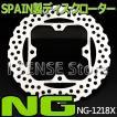 NG ブレーキディスクローター 1218X KAWASAKI(カワサキ) Z750/Z750R/ABS/ Z 800 / Z800 E/ VERSYS1000/ ZZR 1400 NINJA / AB/リア