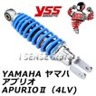 YSS リアショック リアサスペンション YAMAHA ヤマハ アプリオ APURIOII(4LV) スポーツタイプ  230mm
