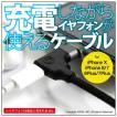 ライトニングケーブル iphone アイフォン 充電 変換 i...