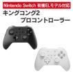 【期間限定特価】ニンテンドースイッチ キングコングプロコントローラー 無線 ワイヤレス Amiibo対応【SG】
