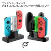 ニンテンドースイッチ 4個のJoy-Con  2個のJoy-Conとプロコントローラーが充電できる便利なスタンド 【SG】