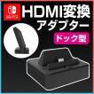 ニンテンドースイッチ ドック型HDMI変換アダプター HDMI+USB+Type-C 変換器 コンバーター 【SG】