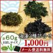 海藻3種詰合せ60g (メール便配送)