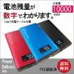 モバイルバッテリー 残量デジタル表示 PowerDelivery対応 QC3.0 急速充電 PD 10000mAh