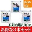 石垣の塩500g(石垣島の海塩) お得な3個セット(レターパック発送可)