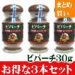 みどり物産 ぴぱーつ(島胡椒)(ヒハツ) 大30g お得な3本セット