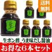 ゴーヤカンパニー 生ポン酢 うま味だし醤油お得な6本セット 送料無料