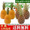 石垣島産パインセット スナックパイン・ピーチパイン 6kg(6〜8玉)