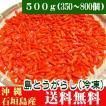 ヘタなし島唐辛子 500g (冷凍)沖縄石垣島産 送料無料