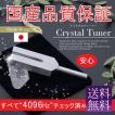 (国産)クリスタルチューナー水晶ポイント付(セール対象外)