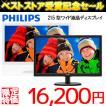 フィリップス 21.5型 ワイド 液晶モニター フルHD 5年保証 HDMI VGA ディスプレイ PHILIPS PC パソコン 223V5LHS