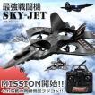 ラジコン 戦闘機 4.5ch 搭載 ジェット LED搭載 安定感抜群 ホバリング 航空機 ET-IRH-JET