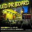 LED PRボード 30×40 看板 電光掲示板 メニュー ブラックボード ET-LEDBD-3040