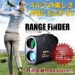 ゴルフ スコープ レーザー 距離 スピード 測定 LCD 計測 距離 CM-GOLKR