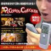 アルコールチェッカー 二日酔い お酒 車 飲酒運転 CM-ARUARU