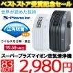 アラジン スーパープラズマイオン 発生機 空気清浄器 空気洗浄機 AJ-SP01A