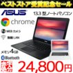ASUS chromebook 13.3型 ノートパソコン PC WEBカメラ 無線LAN Bluetooth C300MA
