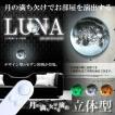 LED搭載 ルナ照明 ライト 明るさセンサー 自動点灯 月 の満ち欠けで お部屋を演出 満月 新月 リモコン インテリア おしゃれ CM-LUNAL