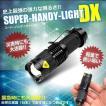 スーパーハンディライトDX 災害時 大活躍 軽量 使い易い LEDライト 自然災害国 日本 役にたつ商品 CM-SPHANDL