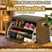 ベンチ型 シューズラック 大量収納 バリアフリー 腰かけ 簡単 高齢者 玄関 靴箱 くつ リビング 家具 ET-BENSHURO