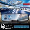 特典あり 旅ドラ フルHD 1080P 広角度120度 ミラー ドライブレコーダー 暗視 上書き 大型 液晶 簡単設置 カメラ 車 人気 おすすめ 録画 CM-G300