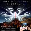 ドローン EX Drone FPV 生中継 カメラ付き ラジコン マルチコプター 無人飛行機 ヘリコプター 空撮 WIFI iPhone アプリ 3D飛行 ET-X800