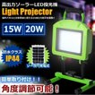 車用品 シガー付き ソーラー LED投光機 15W 20W 1000ルーメン 800ルーメン 作業灯 ワークライト 防水 角度調節 ET-SOLAR01